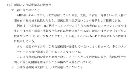【悲報】新潟県の中学校教師、中学生に金を渡してホテルで濃厚エッチ→逮捕【新潟の特殊性】