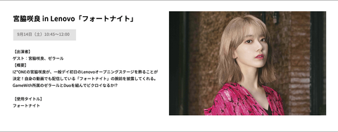 【IZ*ONE】宮脇咲良さん、東京ゲームショー 2019のイベントでフォートナイトをプレイ!!!