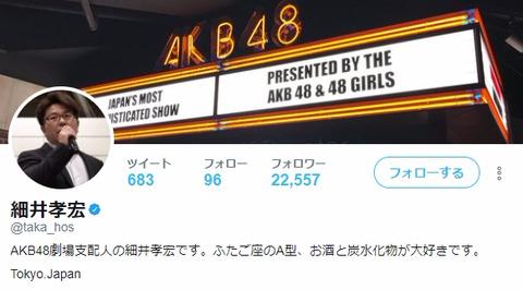 【AKB48G】結局劇場支配人の権力ってどれくらいあるの?