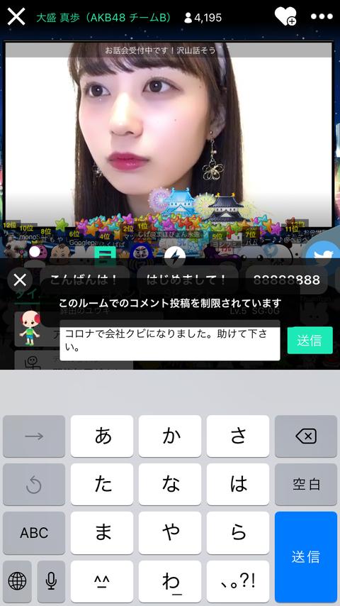 【アホスレ】大盛真歩ぴょん、SHOWROOMにコロナで会社をクビになった人がコメントをするも慰めるどころか通報してしまうwww【AKB48】