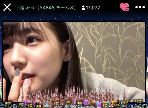 【AKB48】下尾みうのSHOWROOM、タワーの本数がヤバい!!!