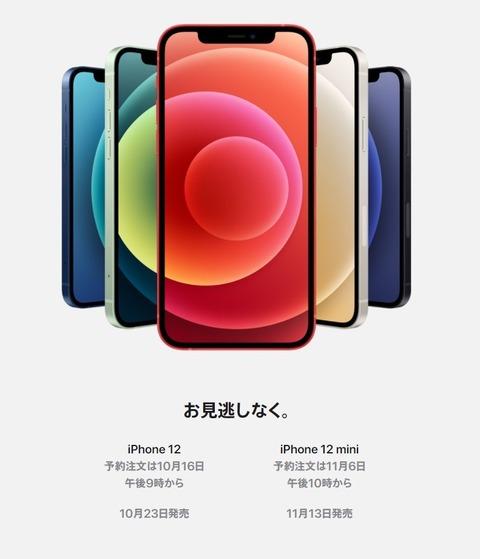 お前らはiPhone12は買うの?