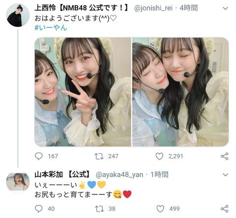 【NMB48】山本彩加「いぇーーーい✌💙💛お尻もっと育てまーーす😋❤」