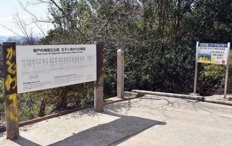 【悲報】STU48のMVロケ地で落書き、黄色の塗料で「かどわき」警察も捜査