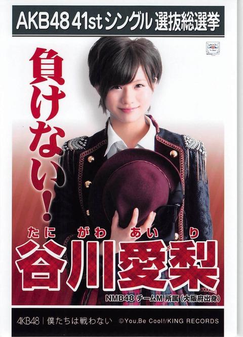 【NMB48】谷川愛梨とかいう大家志津香のバッタもんwwwwww
