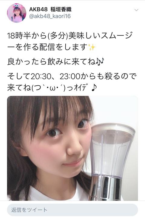【悲報】AKB48稲垣香織ちゃん、とんでもない誤字をやらかしてしまう・・・