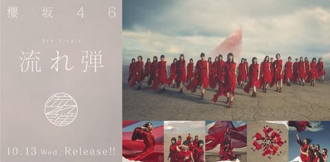 【櫻坂46】3rd Single「流れ弾」初日売上303,232枚