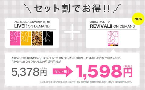 【AKB48G】DMMで「REVIVAL!! ON DEMAND」が始まったけど、どの公演がお薦め?