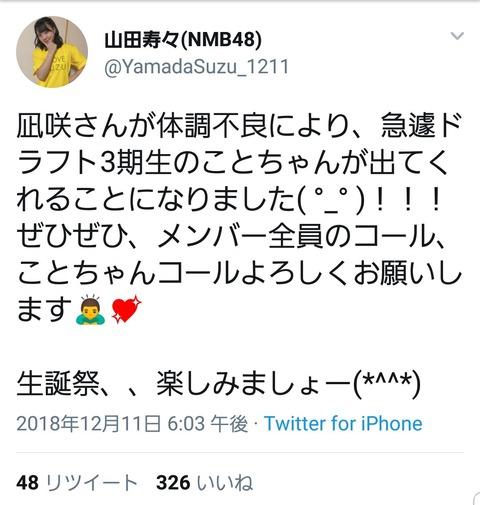 【朗報】NMB48山田寿々さん、めっちゃいい奴だった!!!