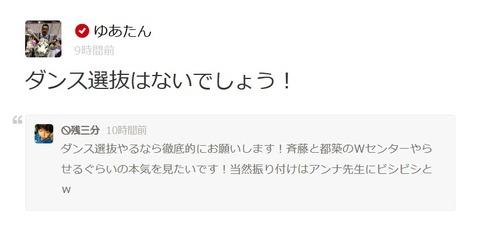 【755】湯浅洋「SKE48ではダンス選抜はない」