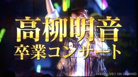 【SKE48】3月15日横浜アリーナで高柳明音卒業コンサート開催決定!