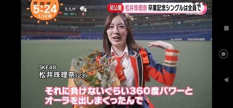 【SKE48】松井珠理奈さん「私はオーラを出しまくっている」と自画自賛w【オカルト現象】