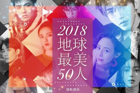 【IZ*ONE】宮脇咲良が2018年「地球上で最も美しい50人」に選ばれる!!!