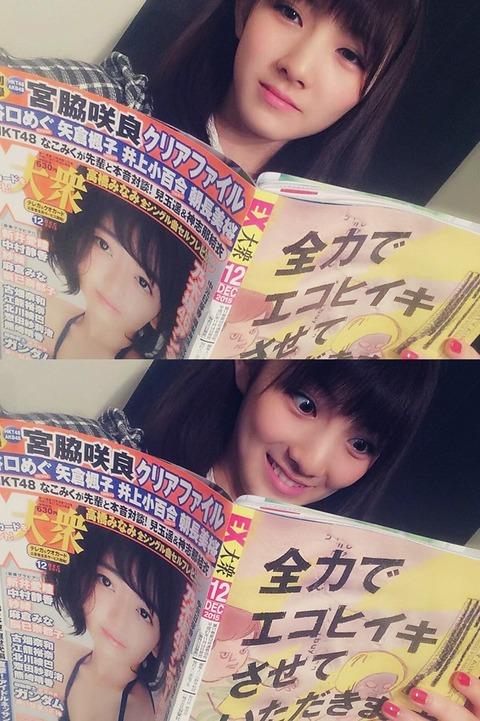 【AKB48G】自分のグラビアがエロい目で見られてる事をメンバーってどう思ってるんだろう?