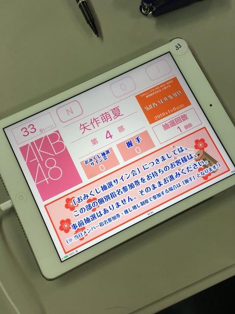 【AKB48】握手会のiPad抽選で当たる方法を教えて下さい!