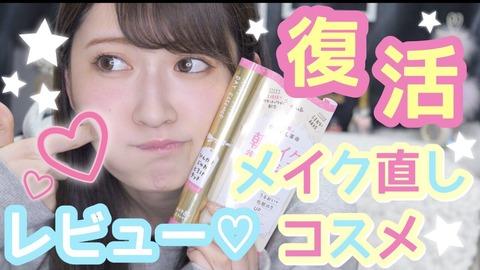 【AKB48G】吉田朱里以外でユーチューバーやってるメンバーが成功しない理由って何?