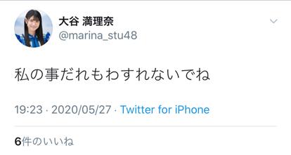 【STU48】大谷満理奈ちゃん意味深ツイート(※ツイ消し済み)