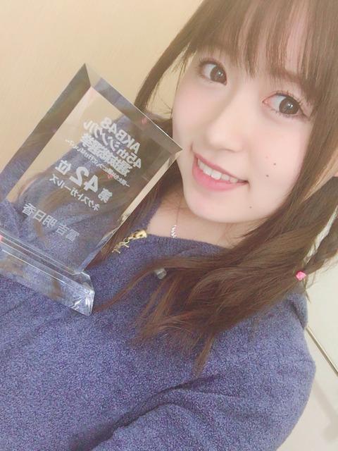 【AKB48総選挙】HKT48冨吉明日香「目標は33位。ネクストガールズのセンター」