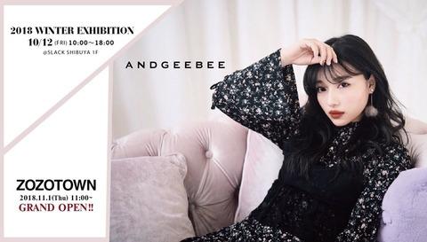 【NMB48】村瀬紗英、アパレルブランド「ANDGEEBEE(アンジービー)」のプロデューサーに就任!