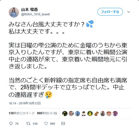 【悲報】チーム8山本瑠香「日曜の公演の為金曜日に東京入りしたのに駅着いた瞬間公演中止の連絡が来て地元に引き返しました。中止の連絡遅すぎ」