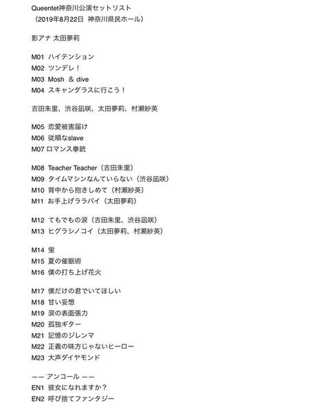 【NMB48】女子力ユニットQueentet、単独コンサートでNMB楽曲を殆ど歌わない攻めたセットリスト