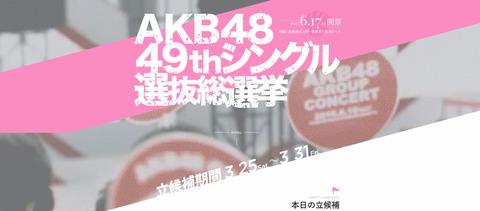 【AKB48総選挙】何のために運営は立候補制を導入したのか?