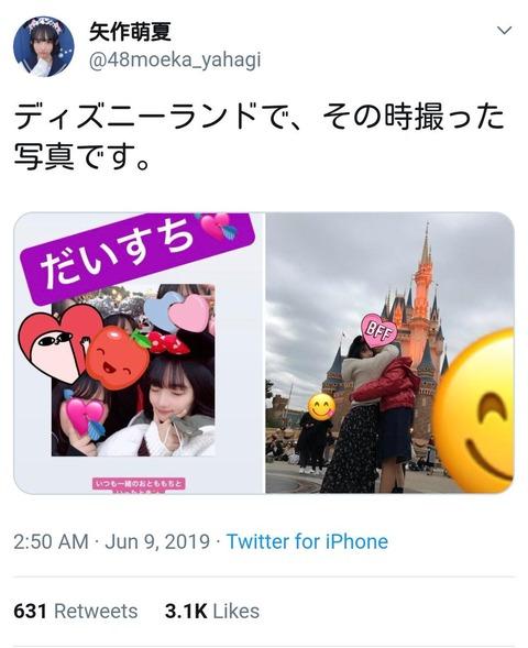 【AKB48】矢作萌夏がディズニーランドでたまたま遭遇したのは彼氏ではなく、女友達4人だった?
