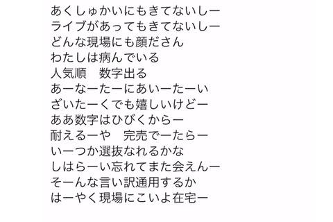 【NGT48】中井りか「はーやく現場にこいよ在宅ー」