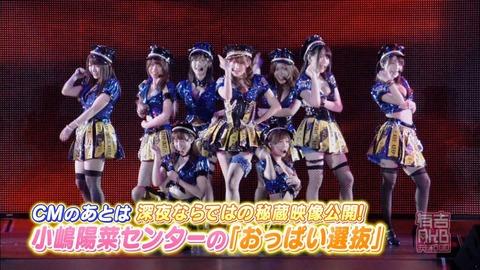【AKB48G】ボインボイン選抜に入れるべきメンバー