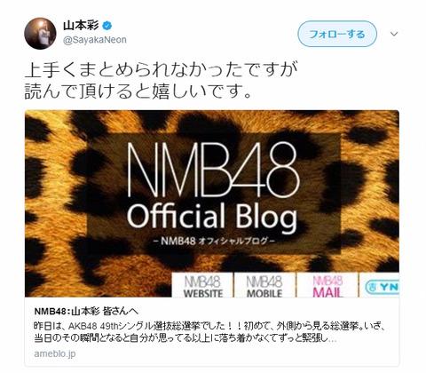 【NMB48】山本彩が須藤凜々花の結婚発表についてブログで謝罪