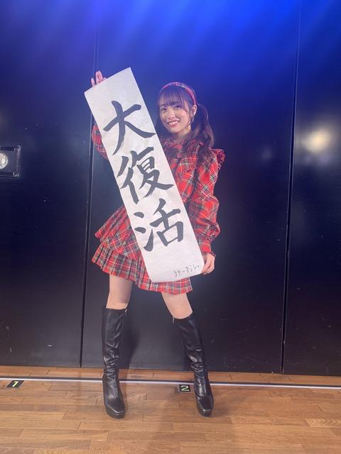 【AKB48】みーおんの乳揺れが凄過ぎる件【向井地美音】