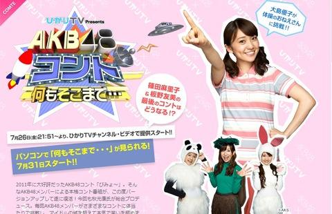 【AKB48】何もそこまで・・・が面白くなさすぎる問題