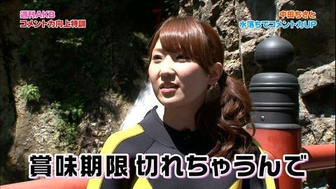 中田ちさとって何のためにAKB48にいるの?