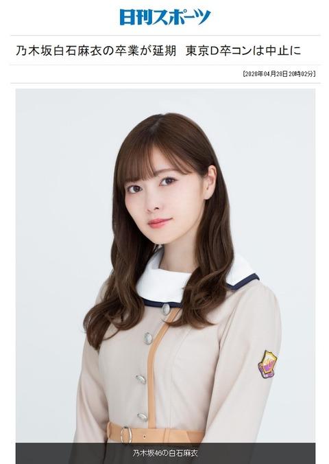 screenshot-【乃木坂46】白石麻衣の卒業延期が確定!!!
