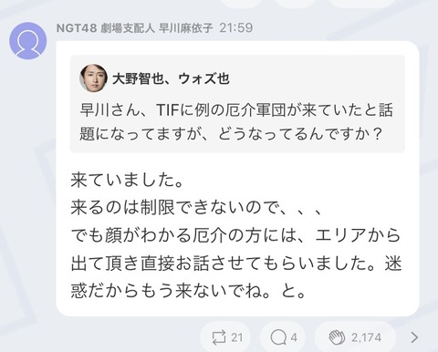 【NGT48】支配人まいやんこと早川支配人、「顔がわかる厄介の方」はエリアから追い出した模様【TIF】