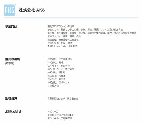 【AKB48G】そもそもAKSって芸能事務所って呼んでいいの?