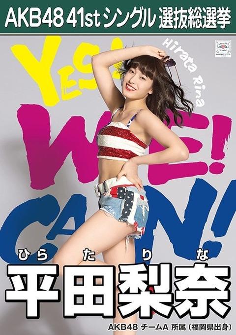 【AKB48総選挙】平田梨奈、12期で唯一の速報圏外・・・【残酷ショー】