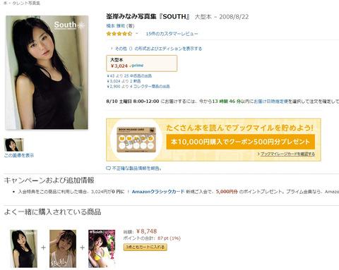 【AKB48G】今最も写真集発売が求められているメンバー