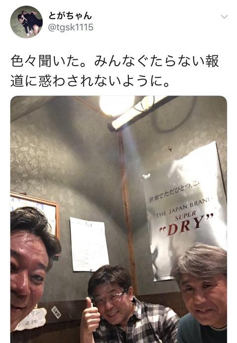 【NGT48暴行事件】戸賀崎「大丈夫。今村さんが近いうちにちゃんと、報告するよ」 ←まだ?