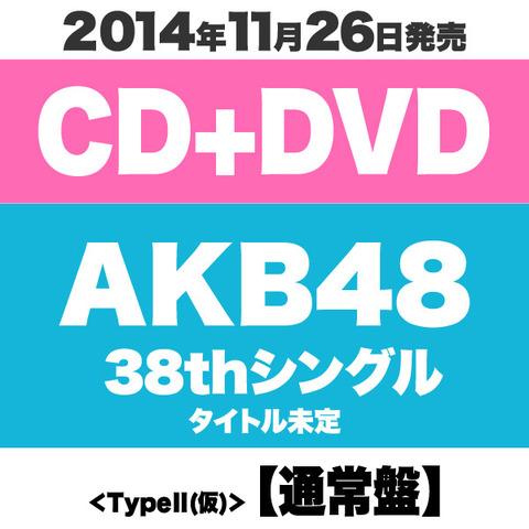 【AKB48】38thシングル「希望的リフレイン(仮)」