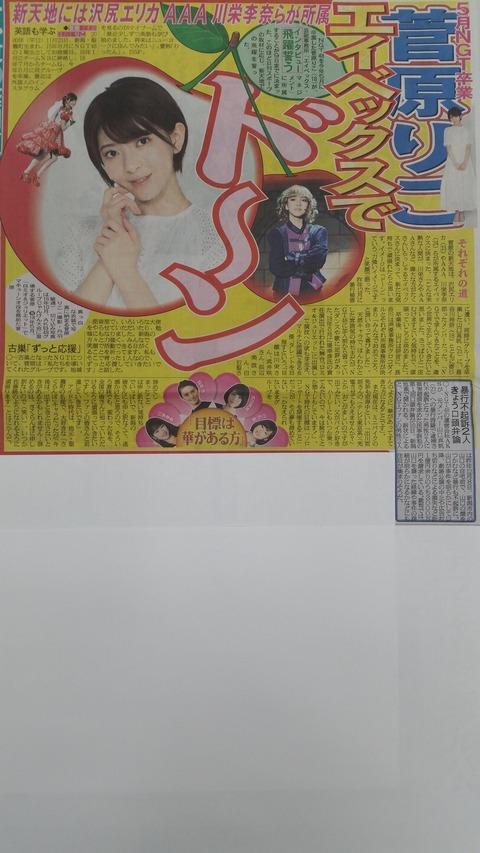 【朗報】元NGT48菅原りこ、エイベックス・マネジメントに所属決定!