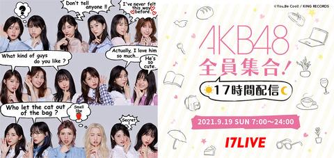 【AKB48】17LIVE独占生配信「AKB48全員集合!17時間配信」開催決定