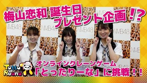 【NMB48】梅山恋和誕生日プレゼント企画「オンラインクレーンゲームをやってみた!」【とったりーな】