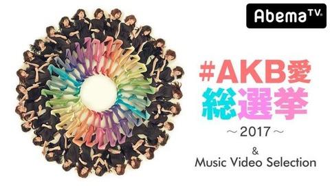 【AKB48】今度AbemaTVでリリース記念特番をやるんだが
