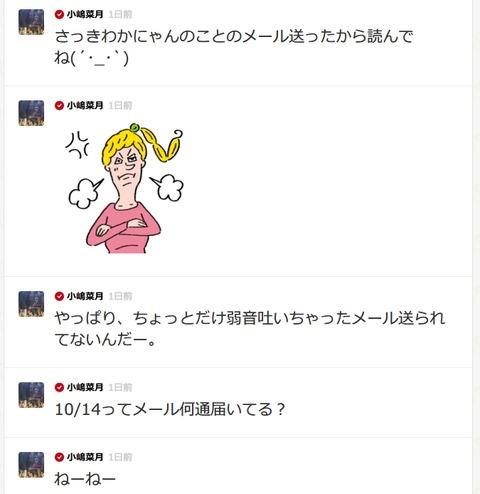 【悲報】なっつんが名取稚菜への想いを綴ったモバメが検閲にブロックされる・・・【AKB48・小嶋菜月】