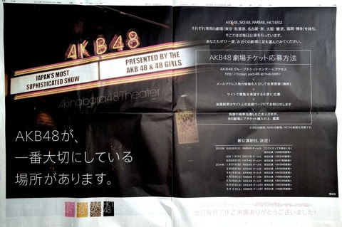 【AKB48G】そういえば新公演はやるって話なかったっけ?