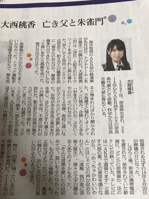 【AKB48】大西桃香の亡き父のエピソードが切なくて泣ける
