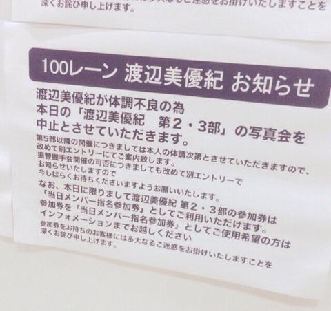【AKB48G】2日間の写メ会で体調不良続出!13名以上が中止した模様