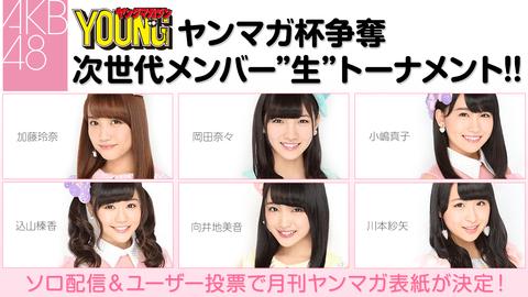 【AKB48】3/15(火)14:00~SHOWROOMにてヤンマガ表紙対決開催!