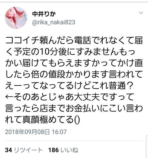【悲報】マスコミ「中井りかのココイチ炎上はアイドルとして再起不能レベルの大炎上」